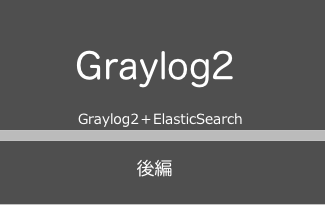 Graylog2 is for data analysis