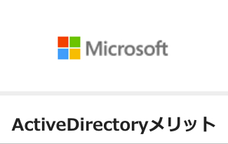 Active Directory 導入のメリットをざっくり解説