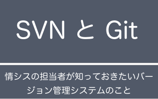 svn-git-mini