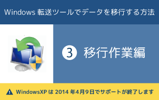 Windows転送ツールでデータを移行する方法~移行作業編
