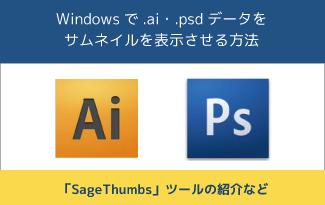 WindowsでIllustrator・Photoshopデータをサムネイル表示させる方法