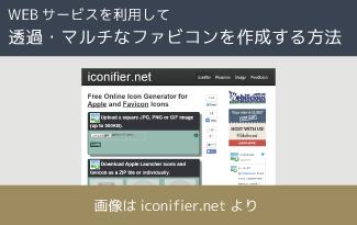 WEBサービスを利用して透過・マルチなファビコンを作成する方法
